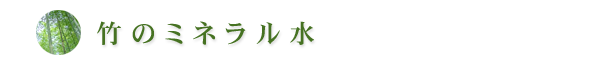 竹のミネラル水